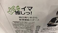 あすみ りお ブログ
