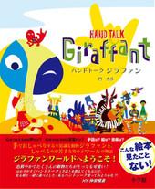 Giraffant